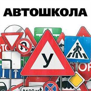Автошколы Нолинска