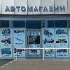 Автомагазины в Нолинске
