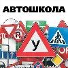 Автошколы в Нолинске