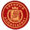 Военкоматы, комиссариаты в Нолинске